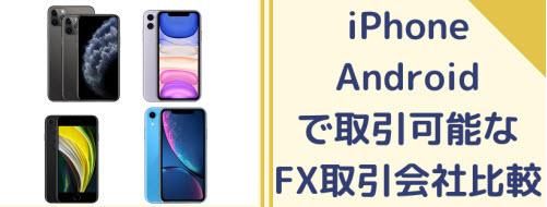 iphoneandroidFX取引会社比較